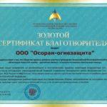 Благодарность от Русичи-центр
